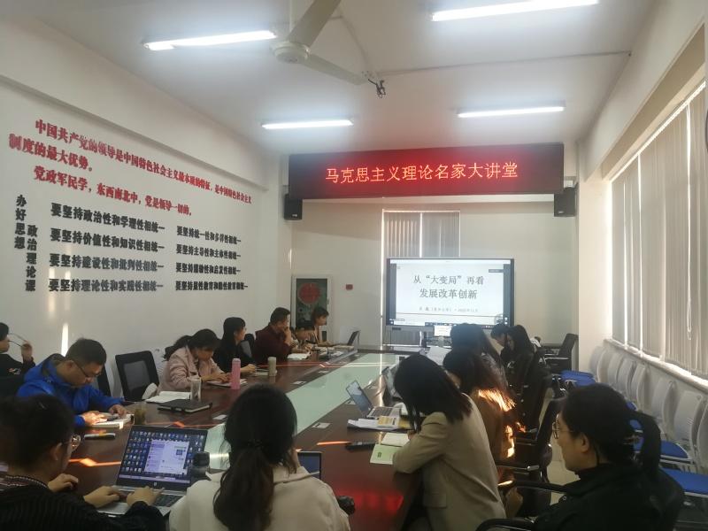 肖巍教授应邀为我院作国家发展改革创新线上讲座